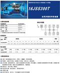 Fast 法士特 16JSS300T系列, 2013, Gearboxes