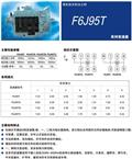 Fast 法士特 F6J95T系列, 2013, Gearboxes