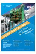 DMI Асфальтобетонные заводы, 2016, 아스팔트 믹싱 플랜트